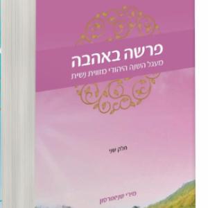 פרשה באהבה – חלק ב מעגל השנה היהודי מזווית נשית