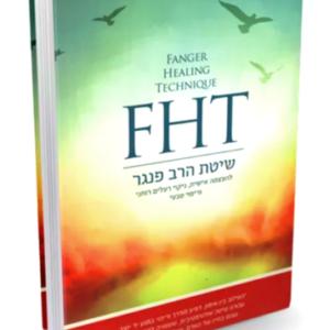 FHT – שיטת הרב יצחק פנגר