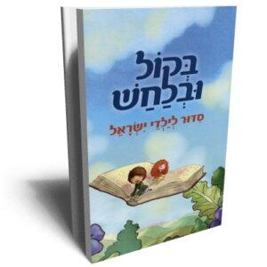 בקול ובלחש סידור לילדי ישראל