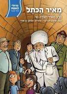 מאיר הכתל | הרב מאיר יהודה גץ