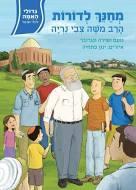 מחנך לדורות | הרב משה צבי נריה