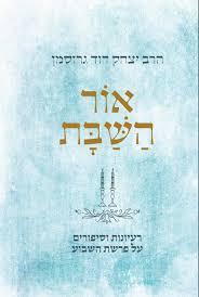 אור השבת | הרב יצחק דוד גרוסמן