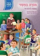 מורה בחסד | נחמה ליבוביץ
