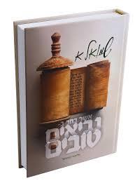 אש בחר בנביאים טובים- שמואל א' | הרב קשתיאל