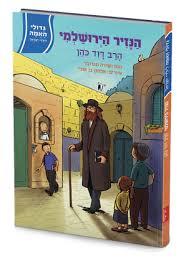 הנזיר הירושלמי | הרב דוד כהן