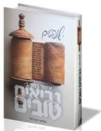 אשר בחר בנביאים טובים- שופטים | הרב קשתיאל