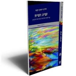 שיג ושיח (2 הכרכים) הרב יונתן זקס