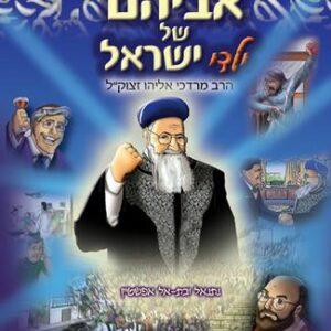 אביהם של ילדי ישראל- חלק ראשון / נתנאל ובת-אל אפשטיין