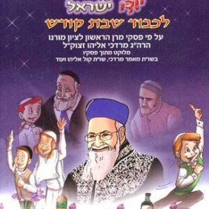 """אביהם של ילדי ישראל- """"לכבוד שבת קודש"""" / נתנאל ובת-אל אפשטין"""