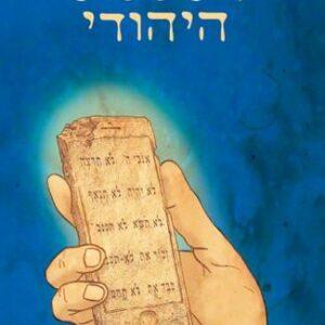 הסטטוס היהודי | סיוון רהב-מאיר