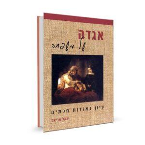 אגדה של משפחה | הרב יגאל אריאל