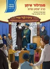 מגדלור איתן | הרב יצחק נסים