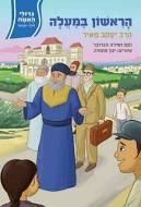 הראשון במעלה | הרב יעקב מאיר