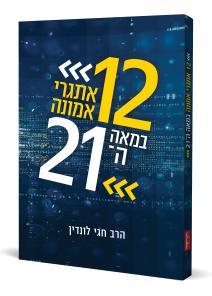 12 אתגרי אמונה במאה -21 | הרב חגי לונדין