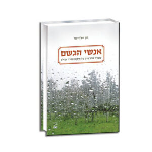 אנשי הגשם   חן חלמיש