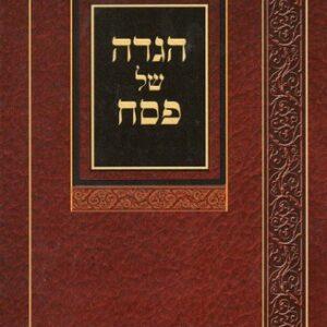 הגדה של פסח | ליקוטים מתוך שיעורי הרב צבי ישראל טאו