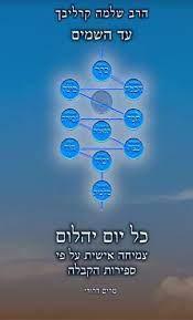 כל יום יהלום- ספירת העומר | הרב שלמה קרליבך
