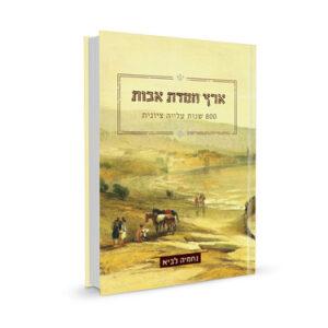 ארץ חמדת אבות | נחמיה לביא