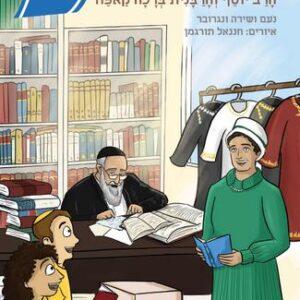 ענקי התורה והחסד | הרב והרבנית קאפח